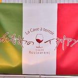 本格イタリアンを味わいにぜひかもめのイタリアンにお越しください!