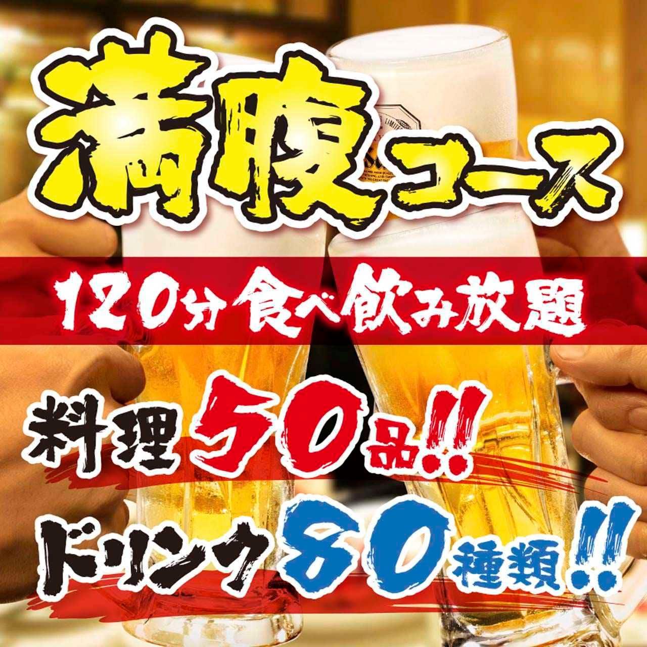 【満腹】日~木限定食べ飲み放題コース全35品120分食飲放題2500円※金土祝前日は21時~利用可能