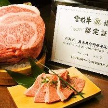 日本連続チャンピオン『宮崎牛』
