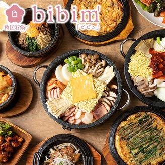 韓国石鍋 bibim' あべのキューズモール店