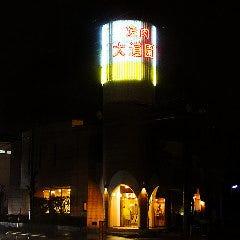 焼肉 大道園