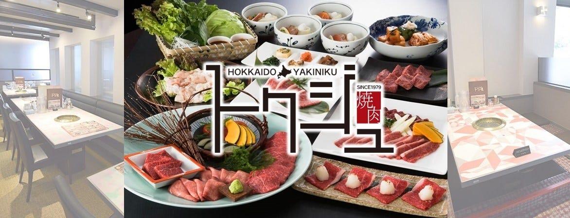 HOKKAIDO YAKINIKU トクジュ 仙台長町店