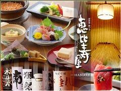 恵比寿屋 HANAREイメージ