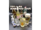 平日夜限定☆生ビール有りの90分[飲み放題]50種類1700円