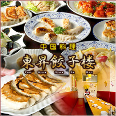 中国料理 東昇餃子楼 市ヶ谷駅前店