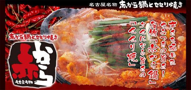 赤から 函館昭和店