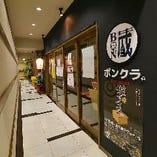 幹事様も安心!便利な総合駅『金山』から徒歩1分の好立地!