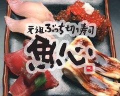 ぶっちぎり寿司  魚心 河原町店