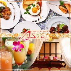 アジア料理×アジアンダイニング エージア