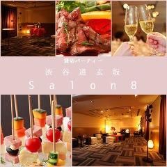 貸切パーティー 渋谷道玄坂 Salon8