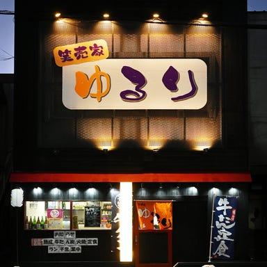 仙台名物牛たん居酒屋 笑売家ゆるり 豊田駅前店 メニューの画像