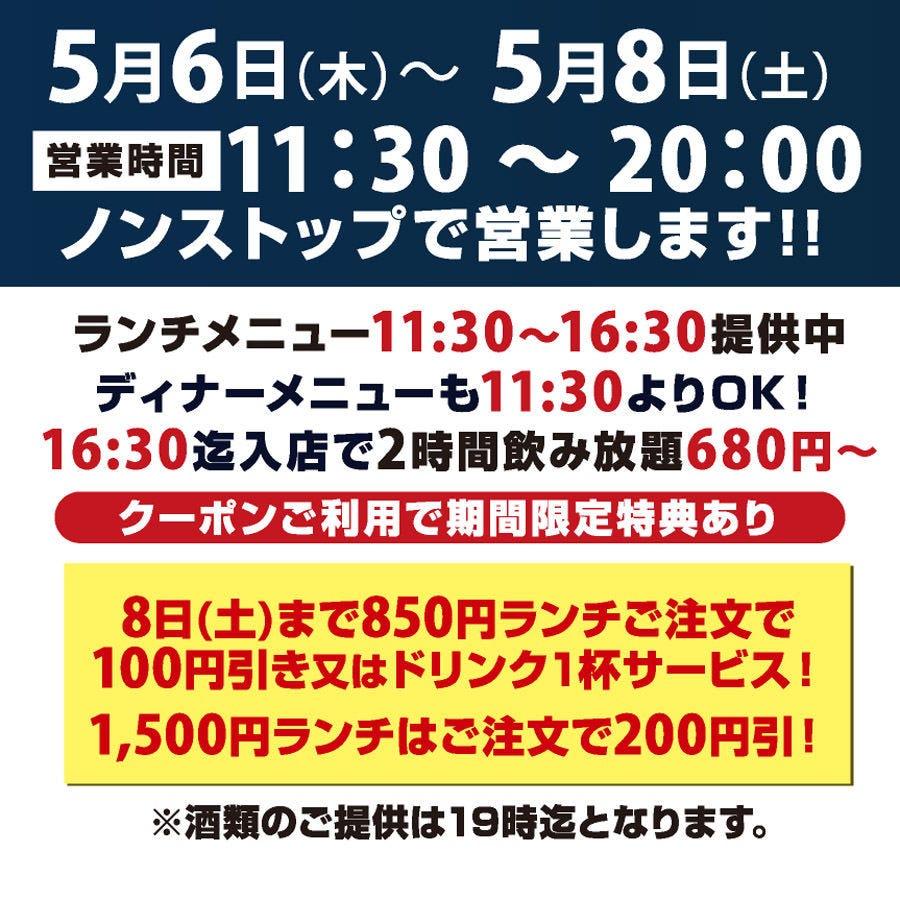 海の音 札幌駅 JR55店