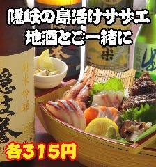 300円均一 海鮮居酒屋 志なのすけ 堺東店