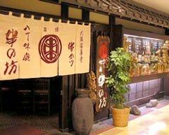 串の坊 アトレ恵比寿店
