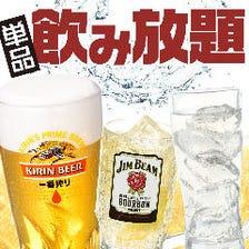 2時間飲み放題「1,527円」生ビール付