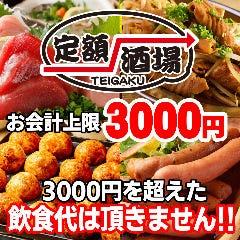 全席個室 お会計上限3000円!定額酒場 札幌すすきの店