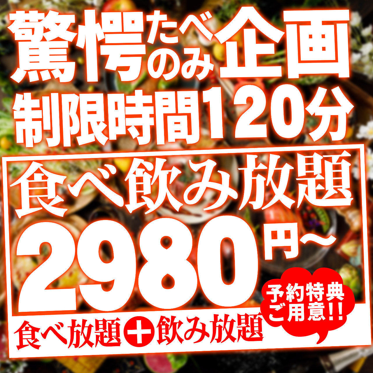 食べ飲み放題居酒屋 満腹バル 新潟駅前店