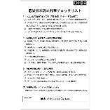 千葉県の定めた『感染拡大防止対策チェックリスト』を参考に対策を講じております