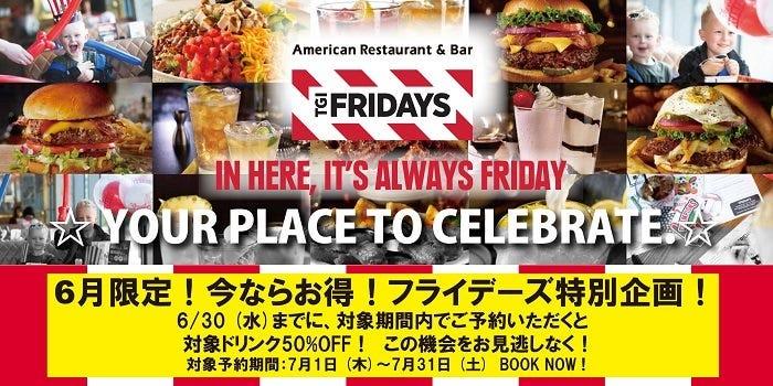 TGIフライデーズ 横浜西口店