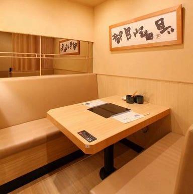 綱島ふぐよし 総本店 店内の画像