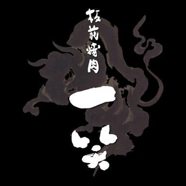 板前焼肉 一笑 西中島 メニューの画像
