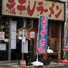 煮干しラーメン 麺道服部