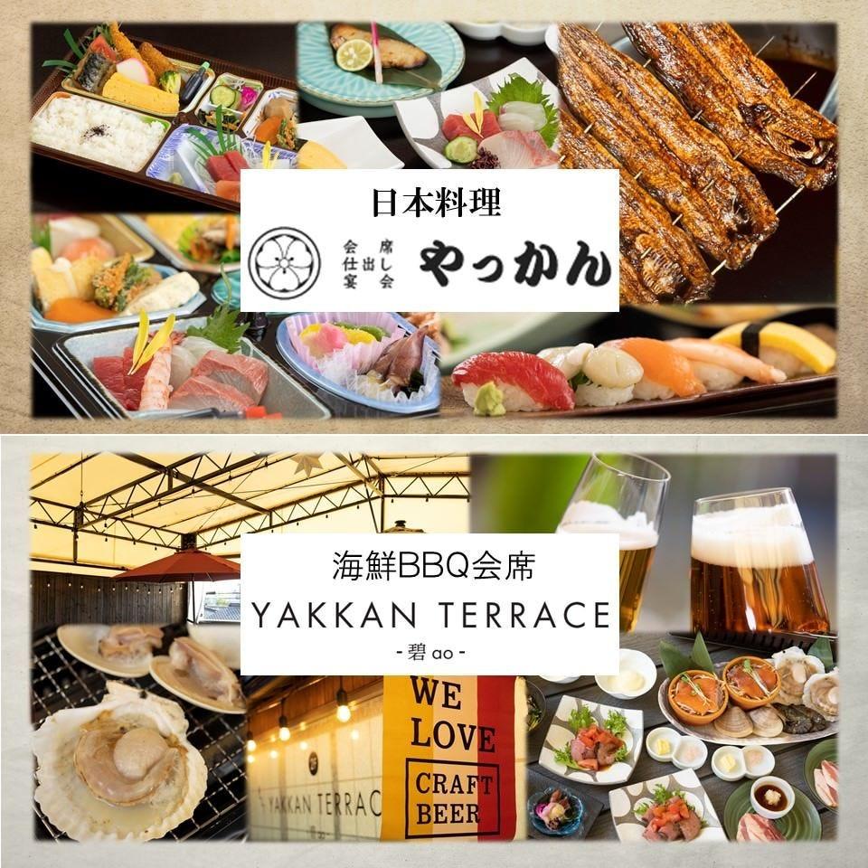 日本料理 やっかん 海鮮BBQ YAKKAN TERRACE -碧ao-