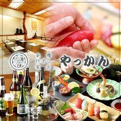 日本料理 やっかん