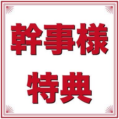 全席個室 居酒屋 九州料理 かこみ庵 佐世保下京町店 メニューの画像