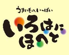 いろはにほへと 幣舞橋店
