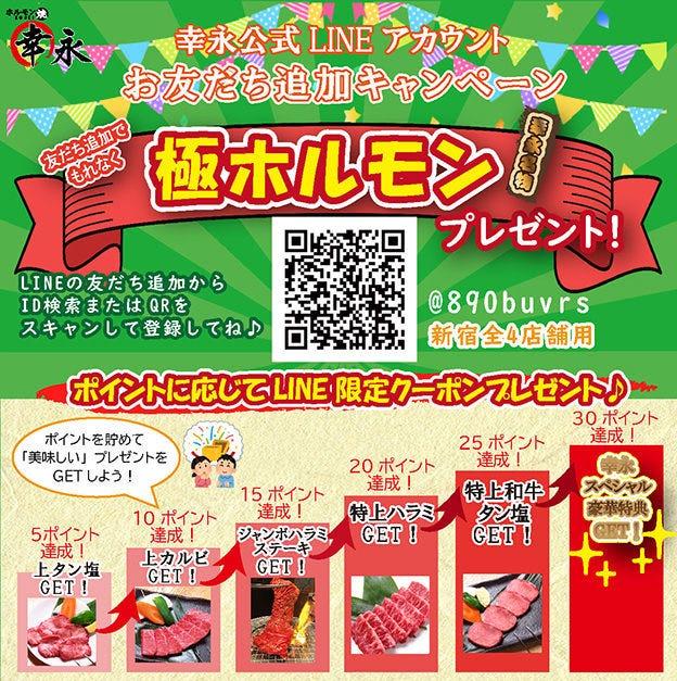 ホルモン焼 幸永 新宿 職安通り店