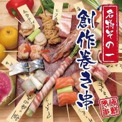 肉と魚巻き串と藁焼きの居酒屋 個室 いち会 長崎思案橋店