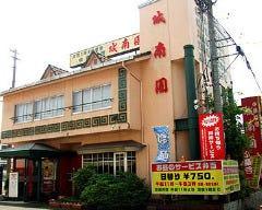 中華料理 城南園