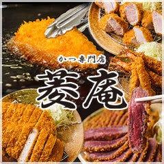とんかつ・牛かつ 菱庵 イオンモール京都店