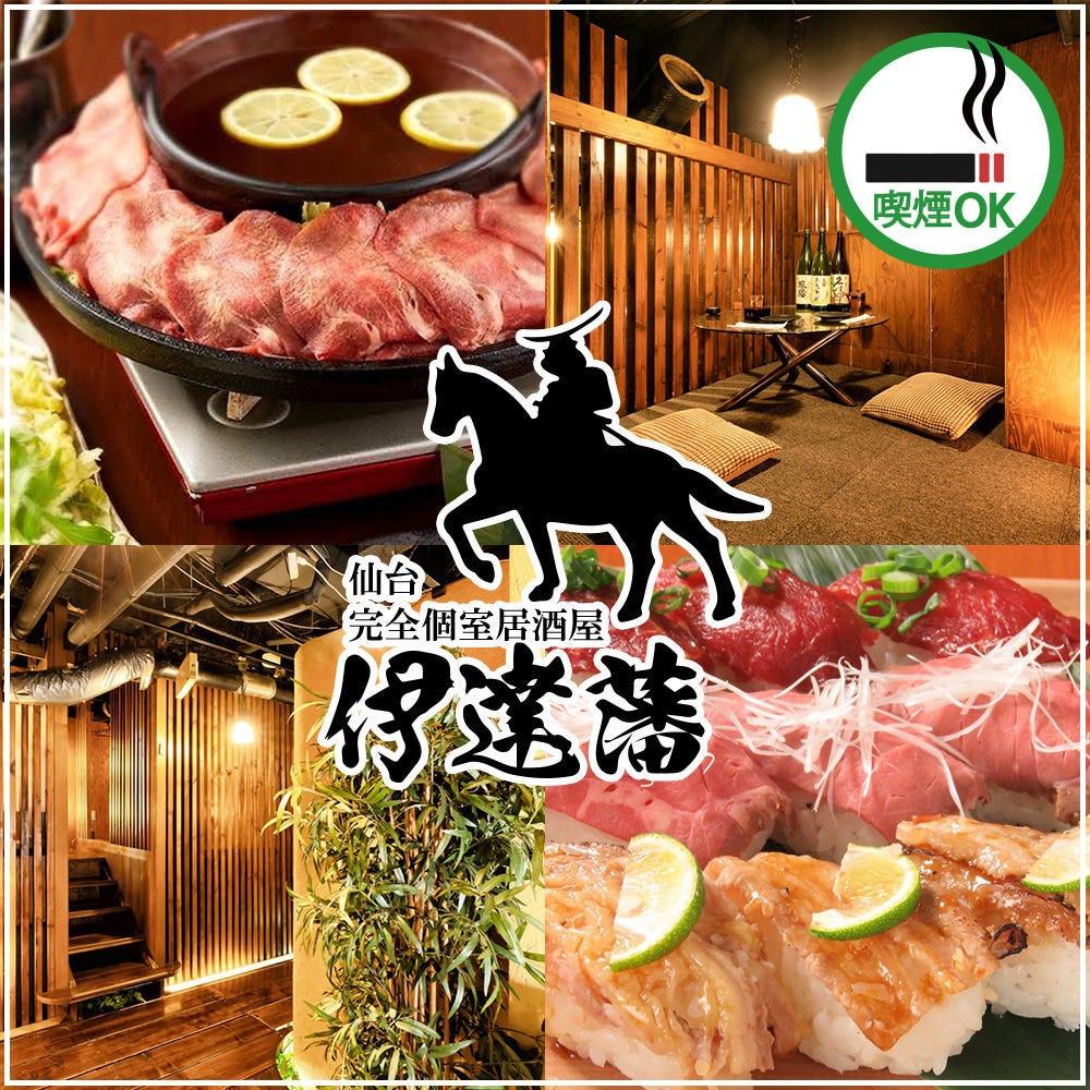 肉ずしと牛タン 全席完全個室 伊達藩 仙台駅前店