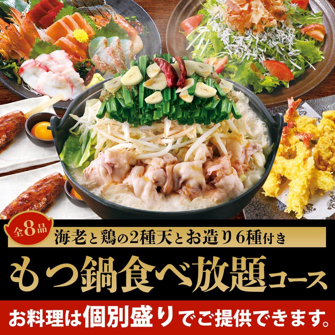 【人気コース!】 2種天とお造り6種付きもつ鍋食べ放題コース!