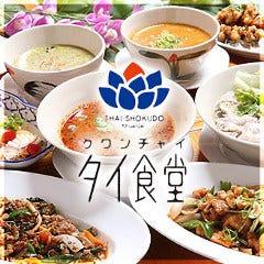 クワンチャイ タイ食堂 梅田NU茶屋町店