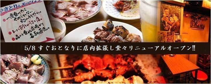 モッツマン 新宿本店