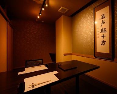 日本料理 尾前  店内の画像