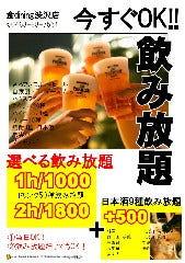 炭火焼鶏 食ダイニング 渋沢店
