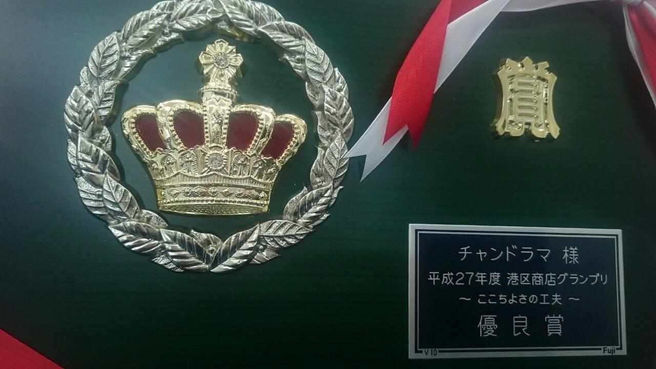 居酒屋インド料理店 チャンドラマ 新橋本店