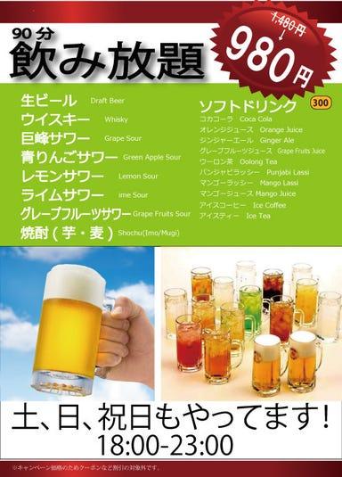 居酒屋インド料理店 チャンドラマ 新橋本店 メニューの画像
