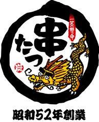 串たつ 名駅西口店