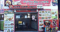 アジアン カレーハウス