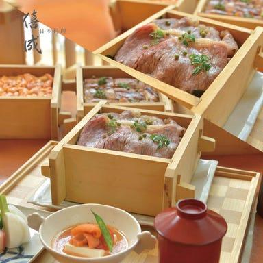 日本料理 僖成  コースの画像