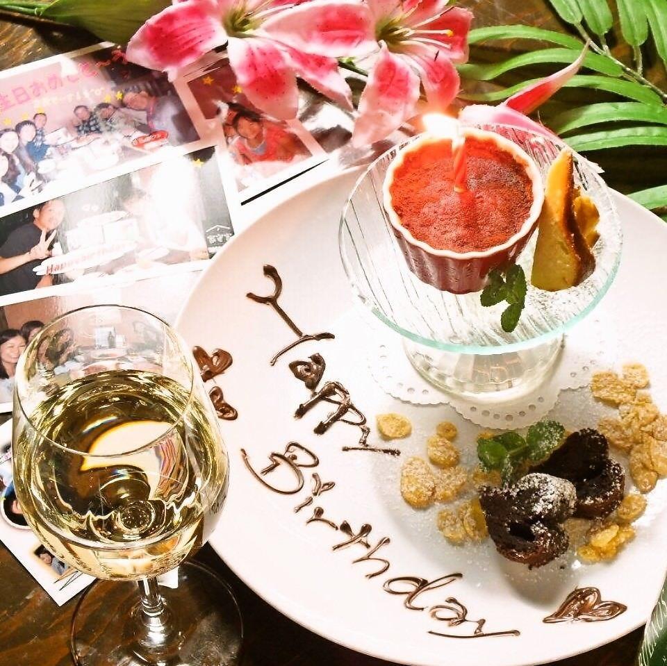 誕生日や記念日にメッセージ付で祝う