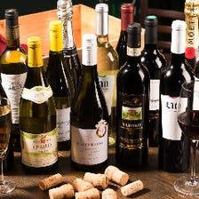 多種多様に揃えた美酒