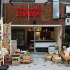 さかな屋さんの居酒屋 北島商店酒場