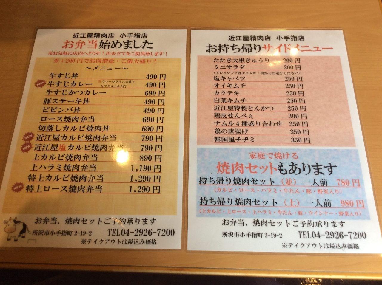店 精肉 近江 所沢 屋