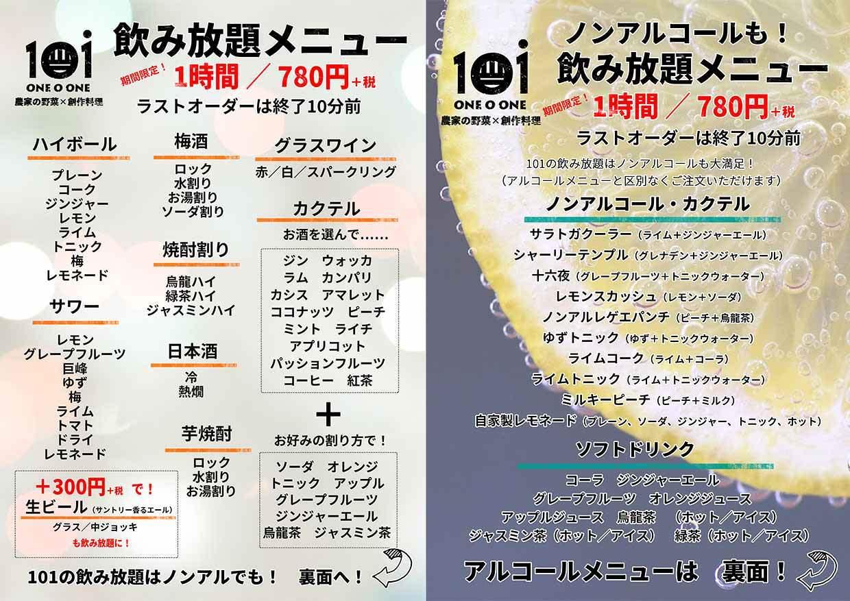 【期間限定、1時間780円】 おトクに楽しく! ノンアルも!